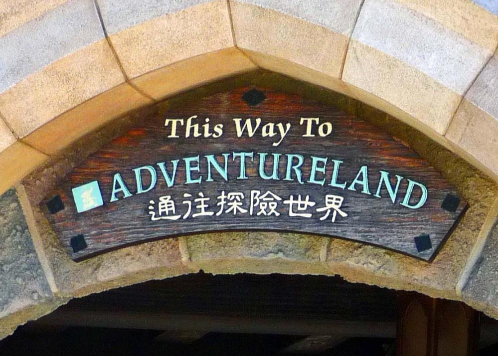 Adventureland Kopie